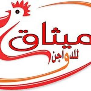 Almethaq Poultry