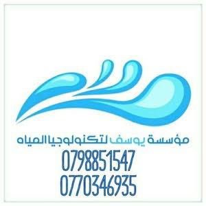 مؤسسة يوسف للتكنولوجيا المياه Dagamseh