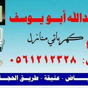 عبدالله ابو يوسف الرياض