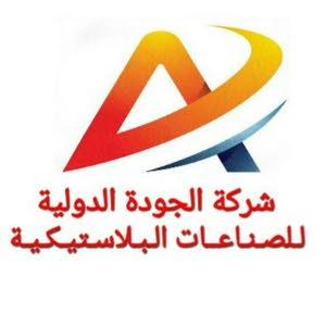 شركة الجودة الدولية محمد
