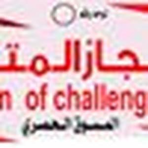 انجاز المتحدون العقارية