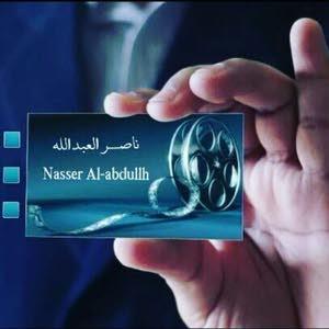 nasser alabdullh