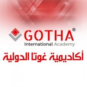 اكاديمية غوتا  الدولية