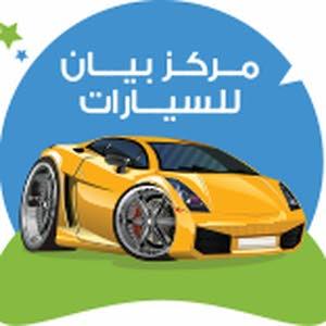 مركز بيان للسيارات