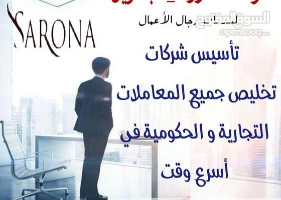 شركة سارونا لخدمات رجال الأعمال.