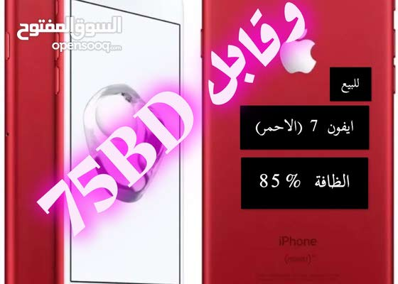 Iphone 7 (red) for sale