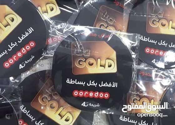 Puce La Gold Jdida 2021