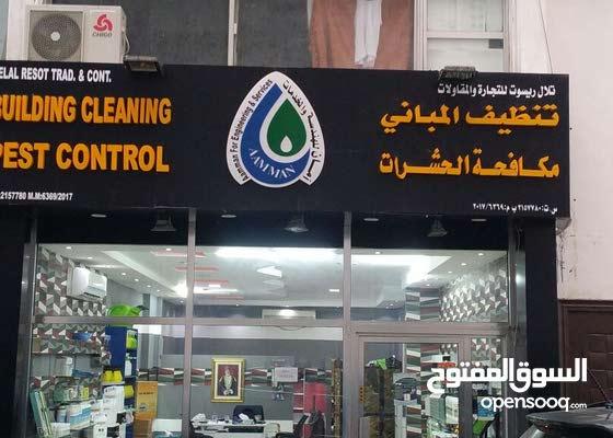 تنظيف -تعقيم ومكافحة حشرات للمباني بدون إخلاء المنزل (مساجد مجانا)