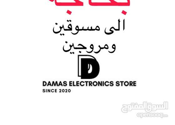 damas electronics