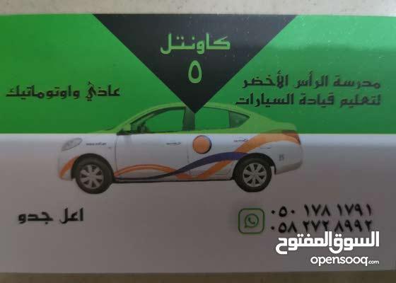 مدرسة الرأس الأخضر لتعليم قيادة السيارات Cape Verde Driving School