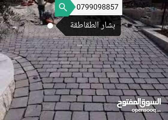 للبيع حجر بالزلت بجميع انواع للتواصل والاستفسار 0799098857
