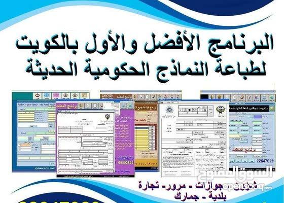 برنامج النماذج الحكومية الكويتية الحديثة للشركات والمطاعم والكفيهات 124036336 السوق المفتوح