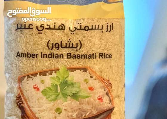 ارز بيت العرين عنبر ( بشاور )