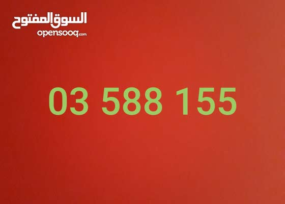 special phone number 03 588 155