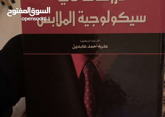 كتاب لتخصص تصميم الازياء جامعة جدة