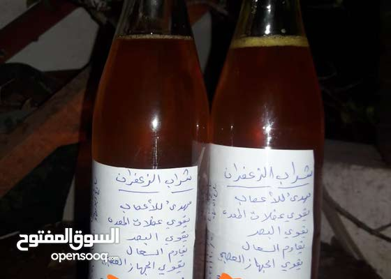 مركز شراب الزعفران