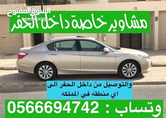 مشاوير خاصه _ مشوار خاص _ سائق خاص
