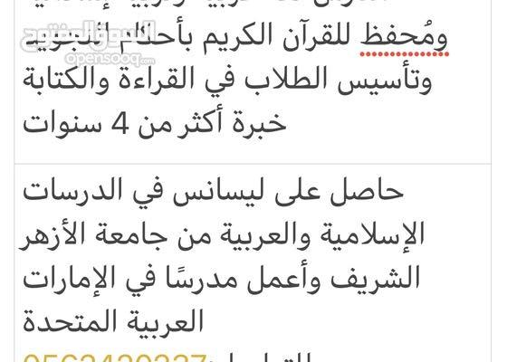مدرس لغة عربية وتربية إسلامية ومُحفظ قرآن كريم بأحكام التجويد