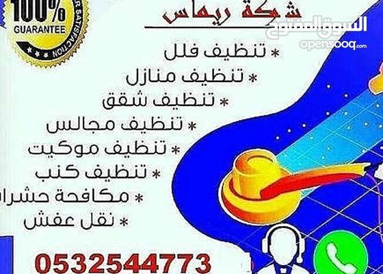 شركة تنظيف بتبوك 0508322081تنظيف منازل بتبوك تبوك