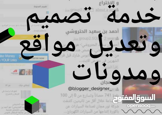 تصميم وتعديل وبيع المواقع الإلكترونية والمدونات ومشاريع