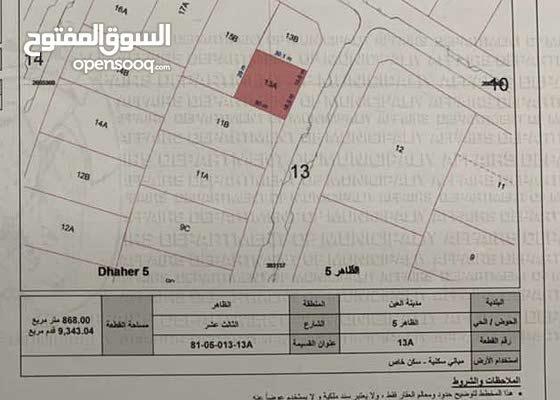 أرض سكنية في مدينة العين - الظاهر