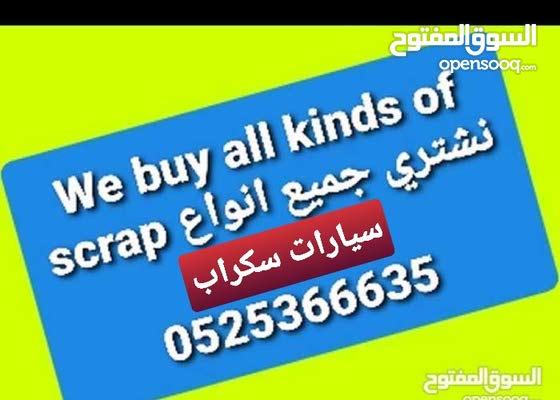 نشتري جميع انواع السيارات السكراب We buy all kinds of scrap
