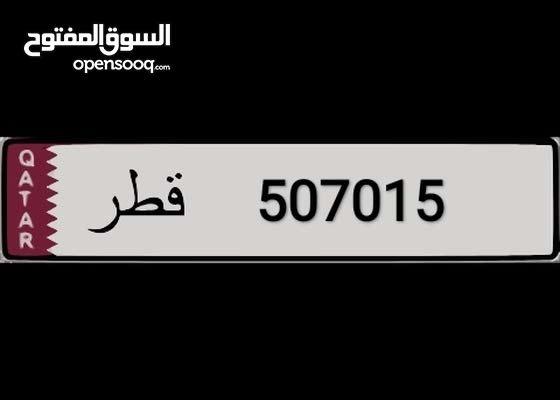 رقم مميز جدا و سهل النطق 507015