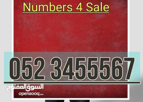 Du VIP Numbers UAE