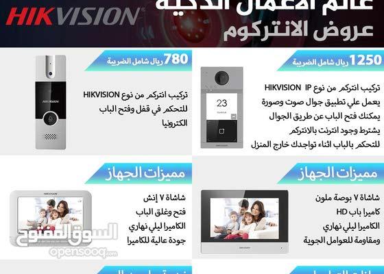 كاميرات مراقبة وانتركم معه التركيب hikvision
