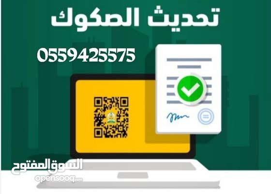 تحديث صكوك أكترونيه وافراغ عقارات 120455856 السوق المفتوح