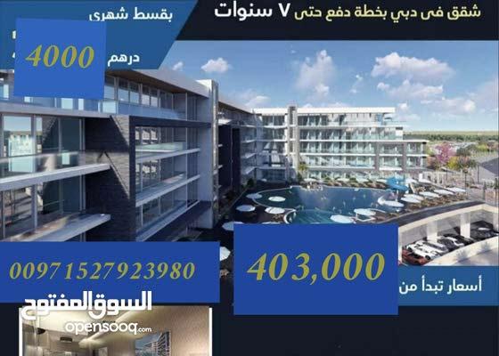 تملك عقار في دبي ب 4000 درهم شهريا
