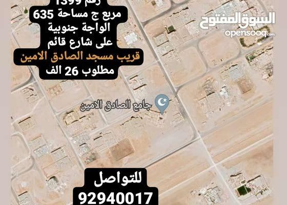 امتلك ارض قريب مسجد الصادق الامين ( عوقد)