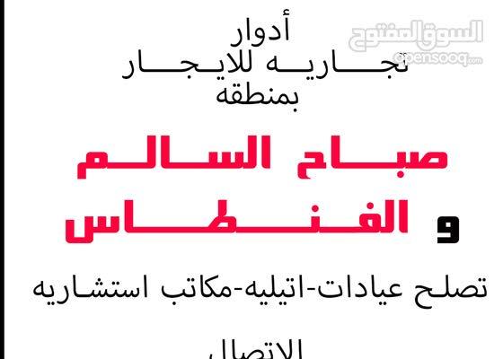 ادوار تجاريه بمنطقه صباح السالم   تصلح عيادات طبيه او مراكز تجميل الاتصا