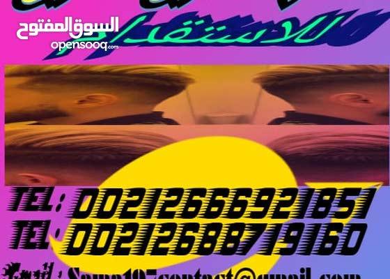 نوفر لكم من المغرب حلاقين رجالي و اطفال بخبرة عالية/00212666921851