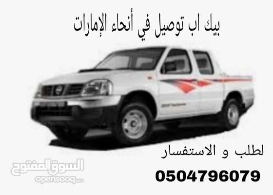 توصيل طلبات في أنحاء الإمارات 0504796079