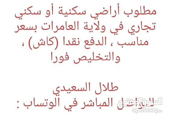 أنا الشاري والدفع كاش / مطلوب أراضي للبيع في ولاية العامرات