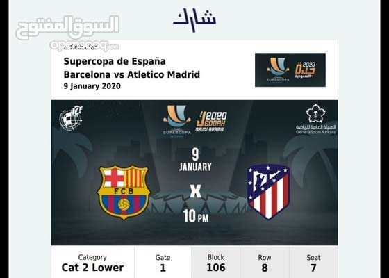 Two Tickets for Barcelona vs Atletico Madrid
