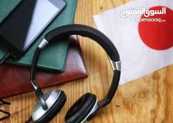 تعليم اللغة اليابانية علي الانترنت