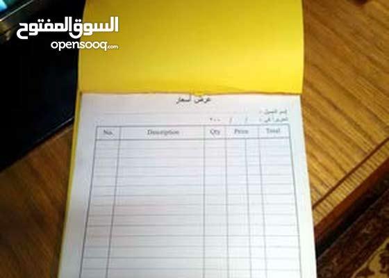 دفتر عرض سعر وايصال استلام صيانه أصل وصوره مكربن خفيف ب 10 ج وسعر خاص للكميات