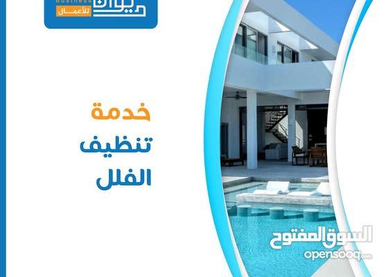 خدمااات تنظيف شامله و مكافحة حشرات و التعقيم شركة عمانية نعمل في كل المحافظات