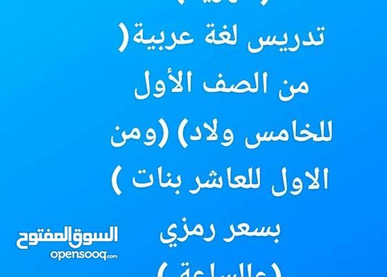 معلمة صف اول ثاني ثالث جميع المواد ، و مادة عربي من الاول للعاشر بنات ومن الاول للخامس شباب