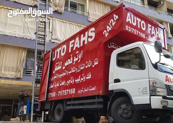 نقل اثاث نقليات عامة نقل عفش فك تركيب توضيب تخزين تاجير رفعات