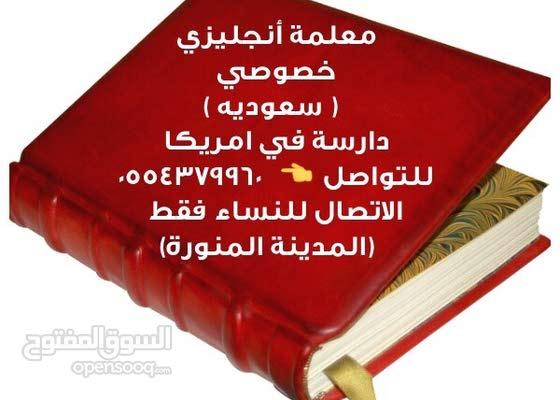 مدرسة انجليزي خصوصي (سعودية) بالمدينة 0554379960