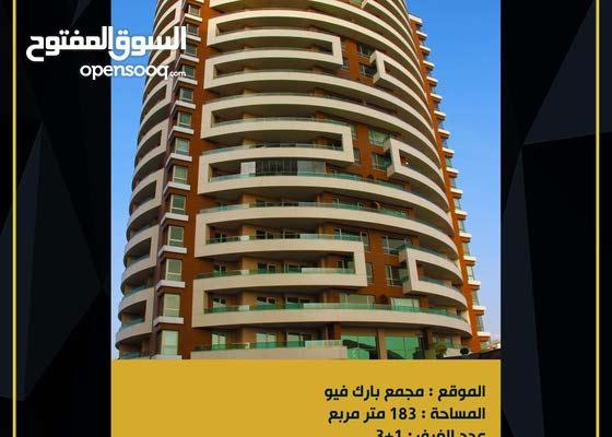 شقة في ارقى مجمع في أربيل ( طابو )