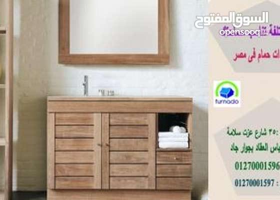 وحدات حمام  فى  القاهرة  / سعر وحدة الحمام بالكامل اتش بى ال  تبدا من 2250 جنيه   01270001597