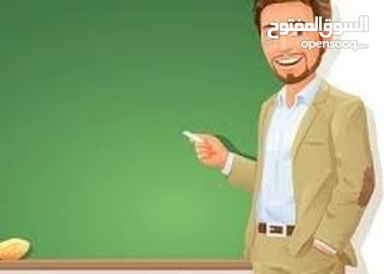 مدرس رياضيات وعلوم خبرة بمناهج الدولة