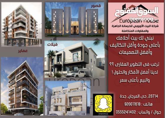 شركة البيت الأوروبي