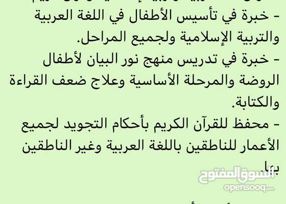 تأسيس وتقوية للغة العربية ومتابعة واجبات منزلية للغة العربية والتربية الإسلامية