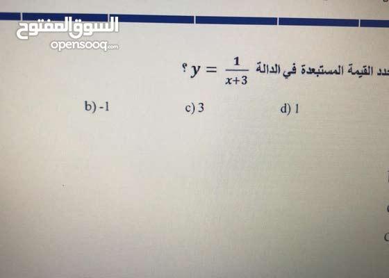 مدرس رياضيات أونلاين لجميع المراحل  منهاج وزاري وأمريكي ومدارس التكنولوجيا .