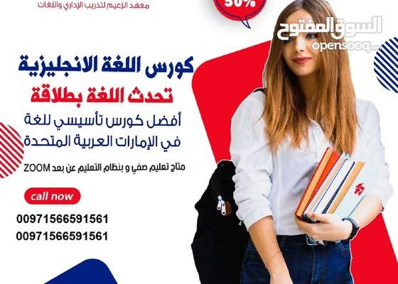 معهد الزعيم لتدريب الاداري واللغات